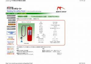 www.morita-ug.com - auto-extinguisher2